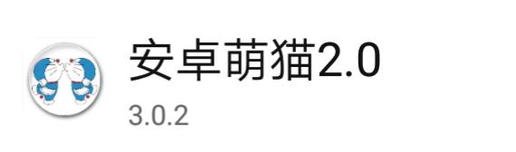 【原创】安卓萌猫_v3.0.2旧梦己去授权码