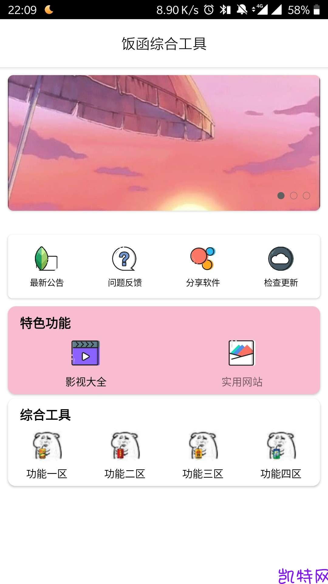 【软件分享】饭函工具箱 v1.1(Android)