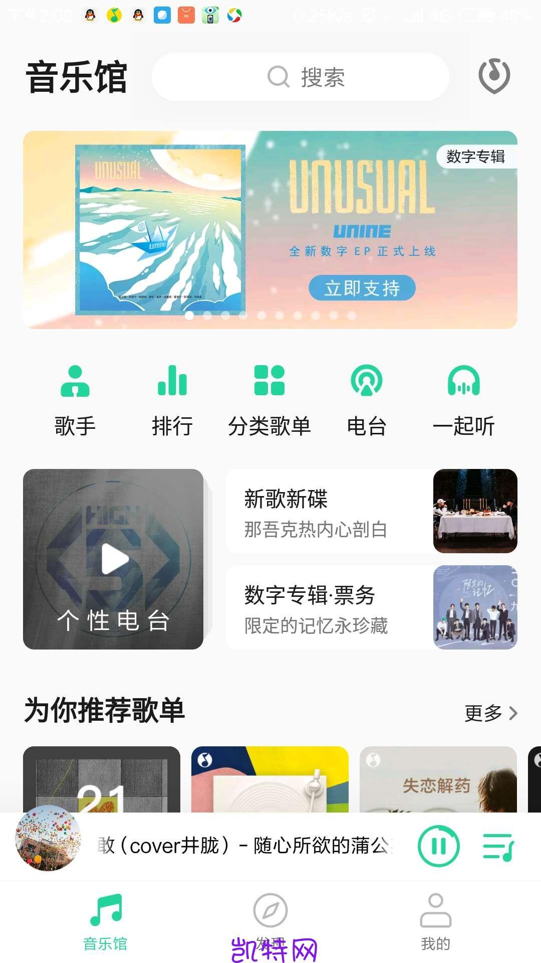 【分享】QQ音乐修改版,免费使用部分豪华绿钻特权!