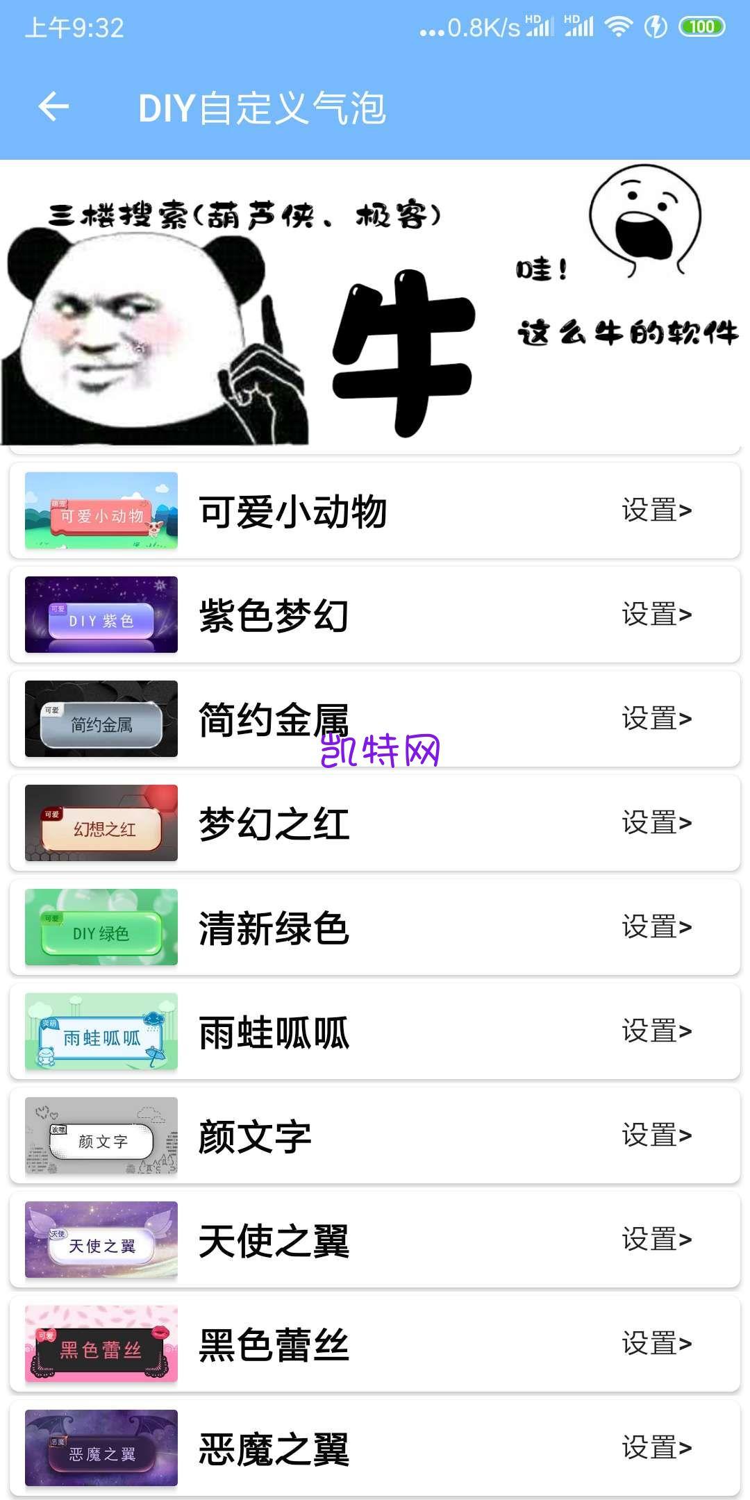【原创】DIY超长文字气泡v3.8(无广告)