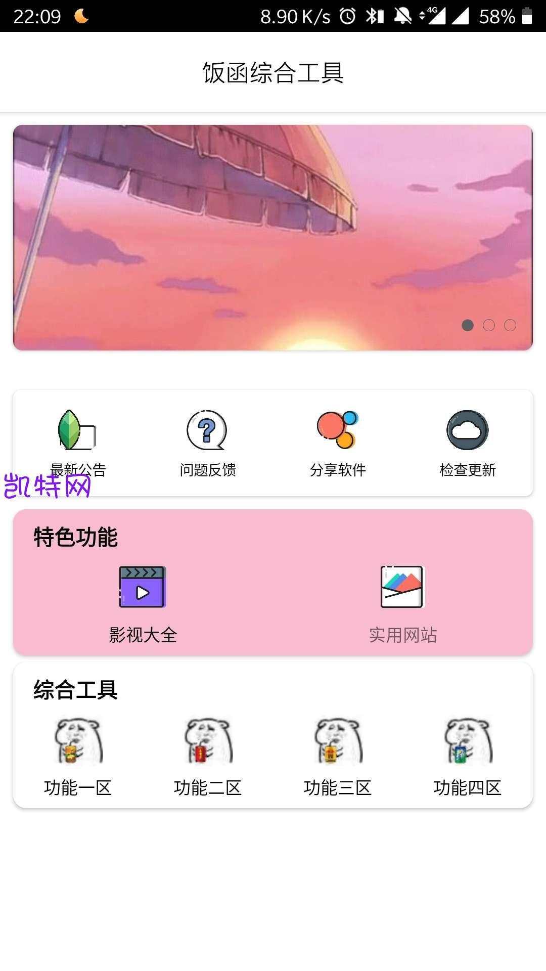 【分享】饭函工具箱 v2.0.0 (Android)