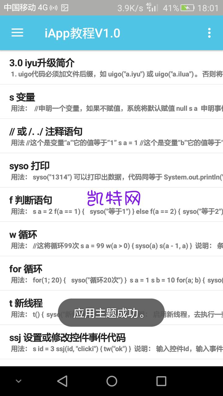 【原创工具】iApp教程(V1.0)