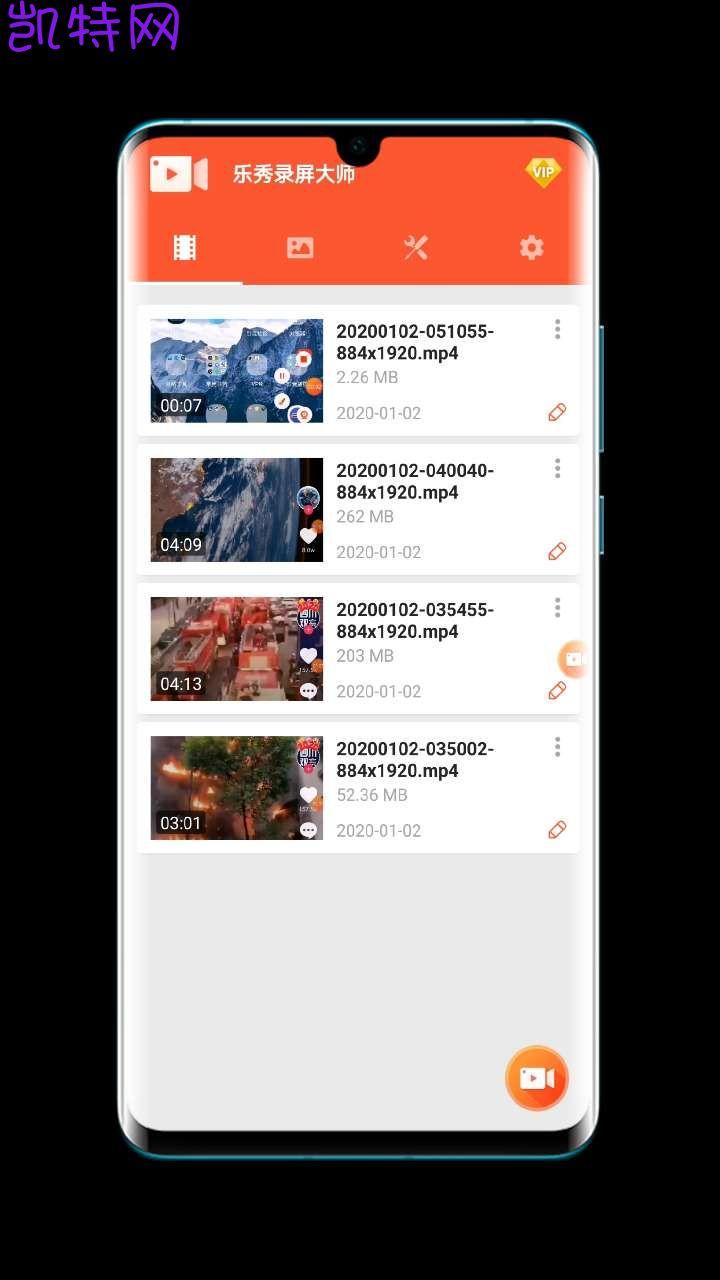 【原创分享】安卓最高清的录屏软件,没有之一,已解锁VIP功能!