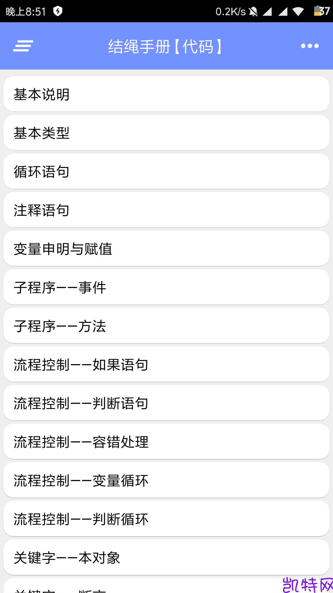 【原创软件】结绳手册1.11正式版 中文编程开发工具