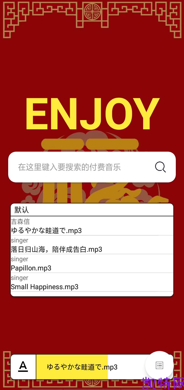 【原创】MENG 1.1.1全网音乐下载