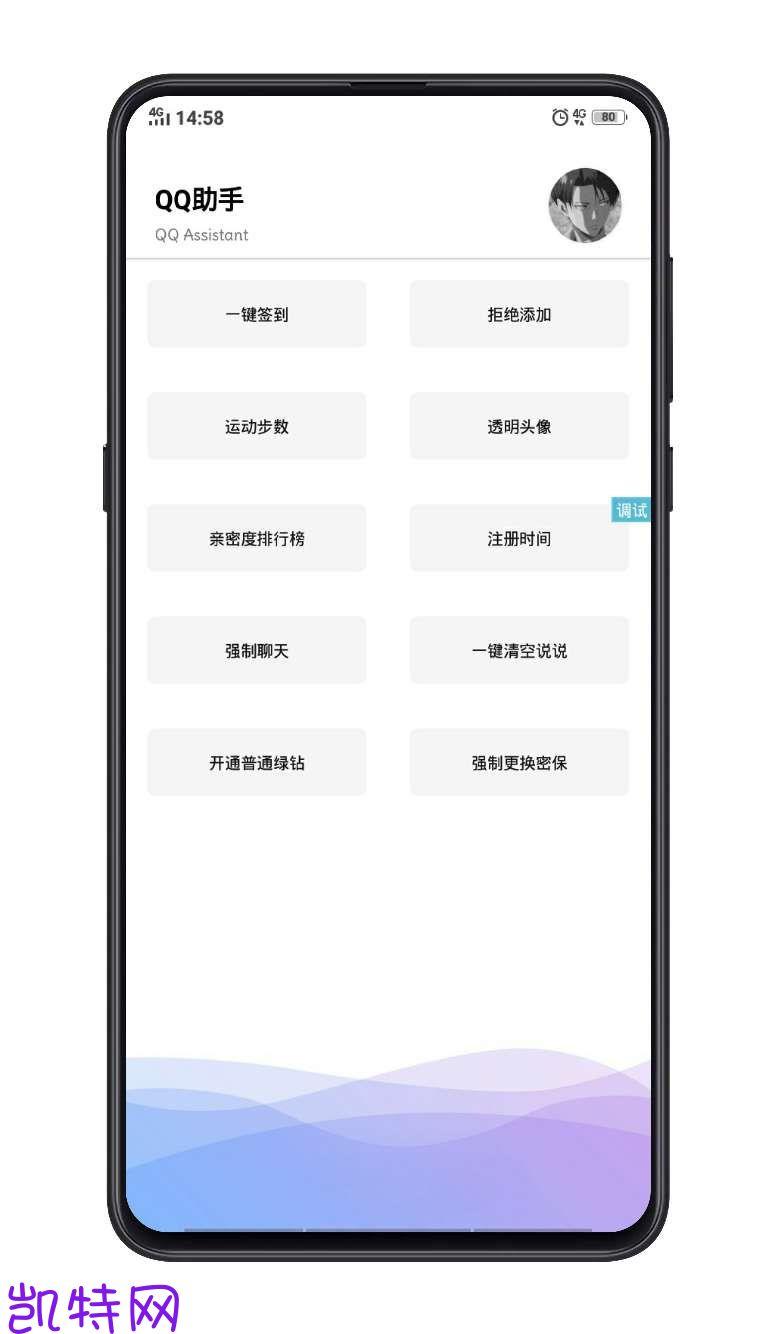【首发】QQ助手 1.0 精选十种QQ功能分享!