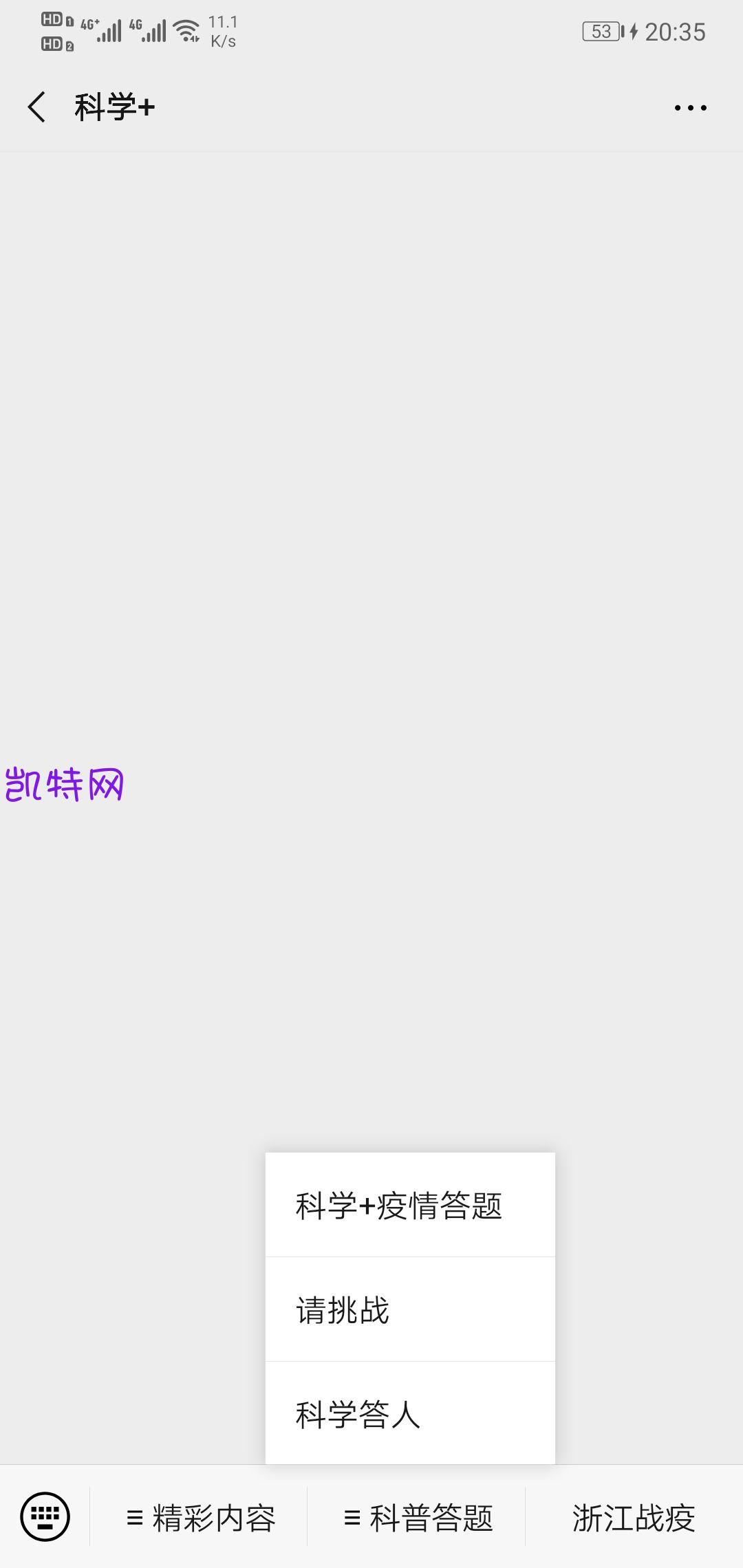 【现金红包】科学+答题抽奖