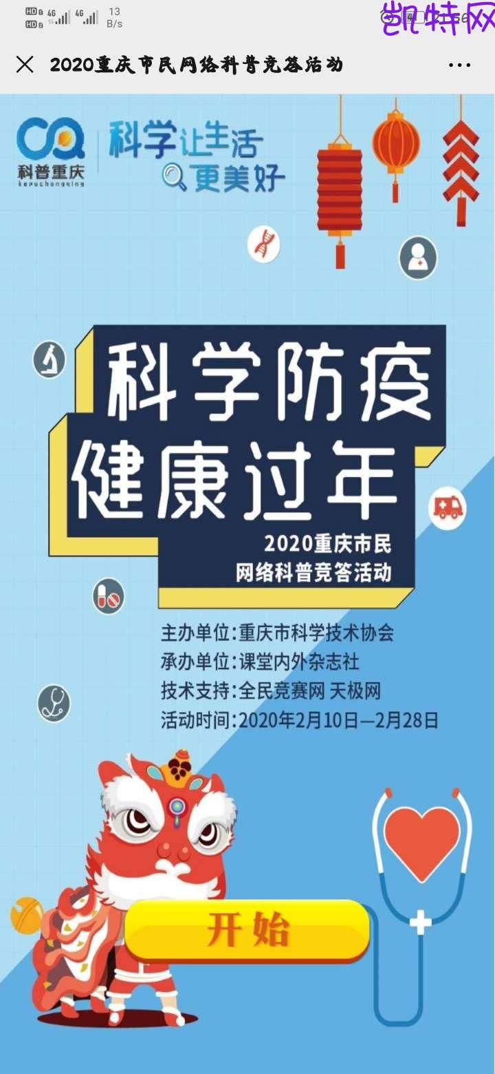 【现金红包】科普重庆科学防疫健康过年答题抽微信红包