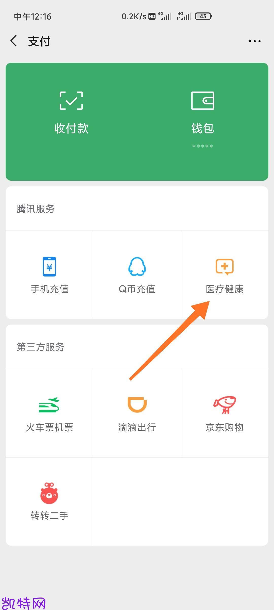 【现金红包】微信医疗健康红包