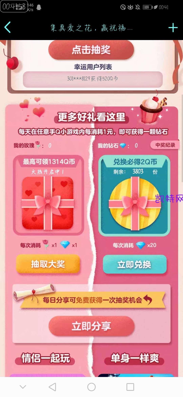 【虚拟物品】QQ小游戏抽1314Q币