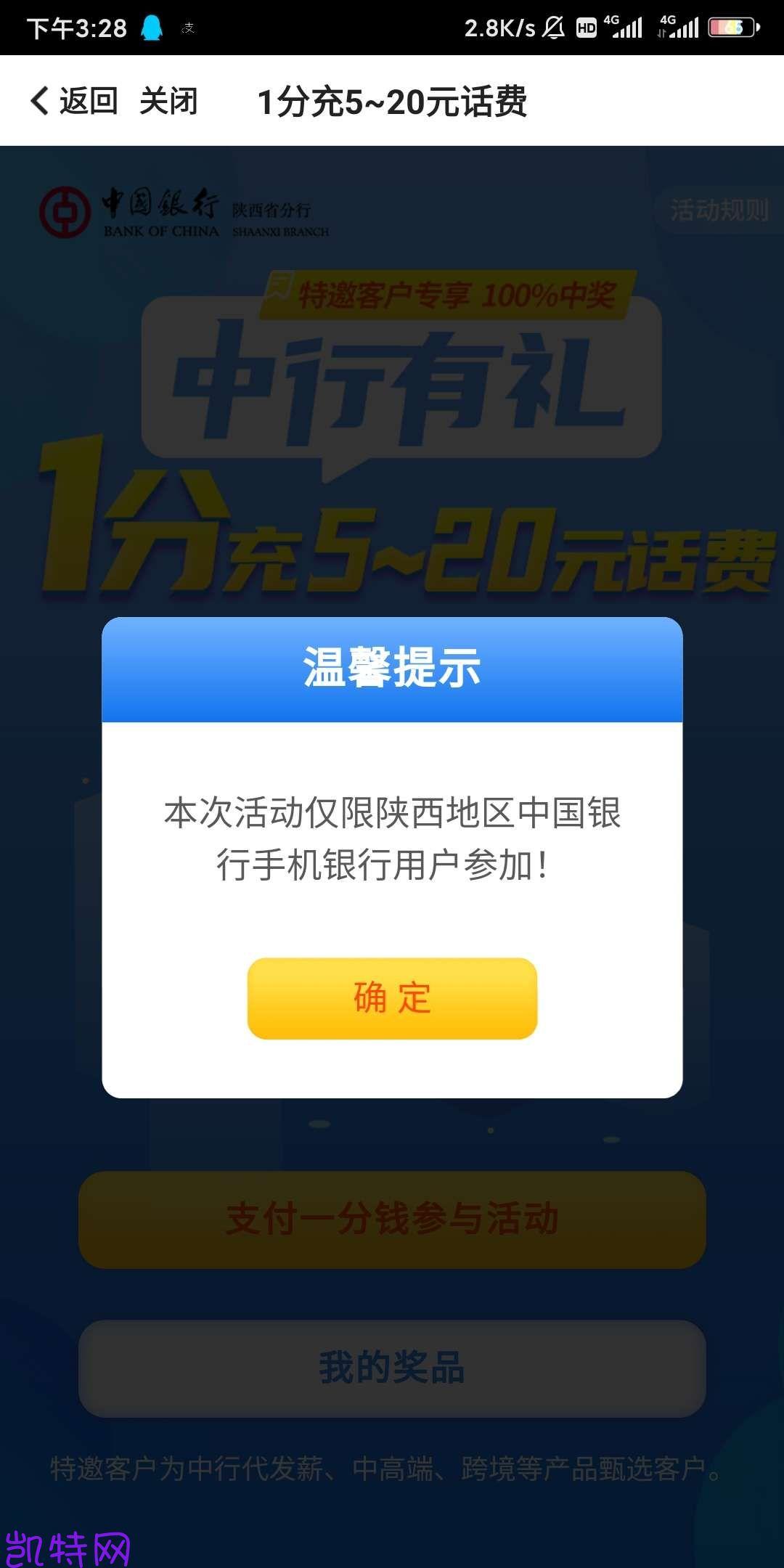 【话费流量】中国银行陕西用户1分钱充话费