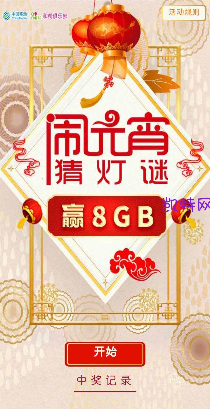 【移动流量】中国移动和粉俱乐部,最高8g