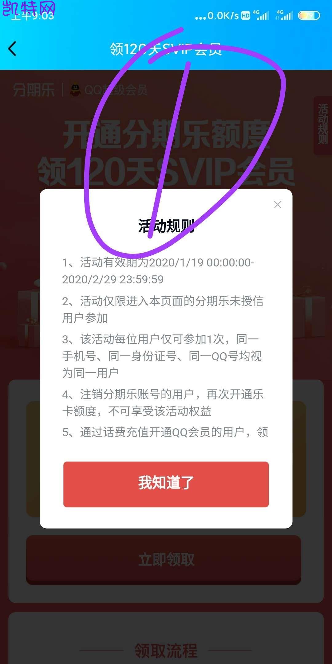 【虚拟物品】分期乐app领腾讯VIP