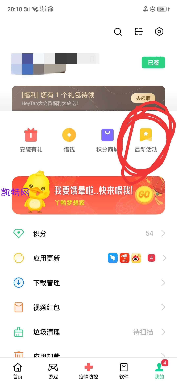 【虚拟物品】oppo软件商店免费领爱奇艺VIP7天