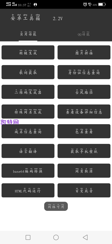 【分享】安卓工具箱 2.2V (新版)