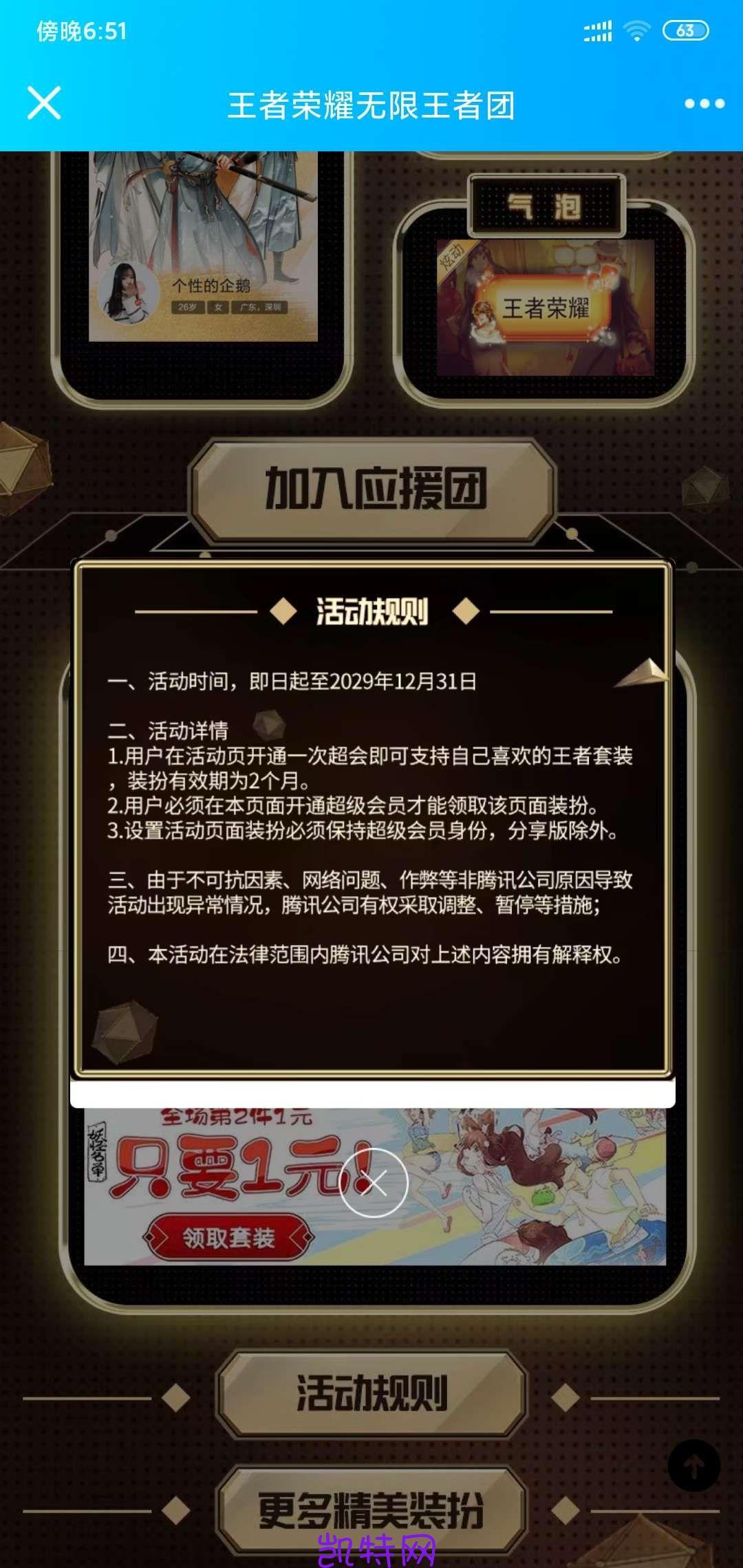 【虚拟物品】QQ领取王者炫动气泡