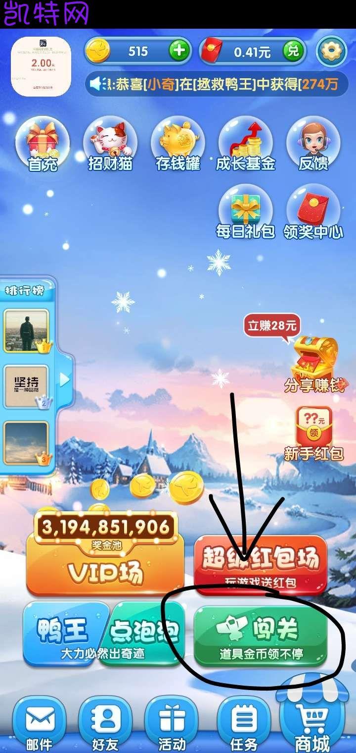 【现金红包】凤凰战机玩游戏领红包