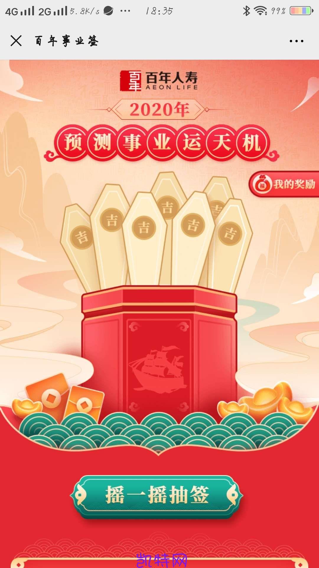 【现金红包】百年人寿预测事业抽红包