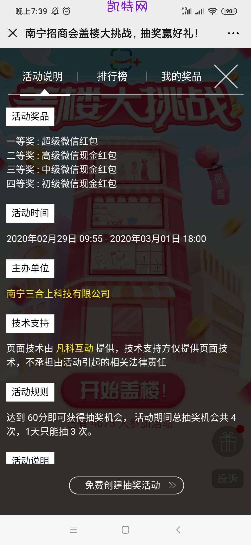 【现金红包】南宁招商会盖楼大挑战