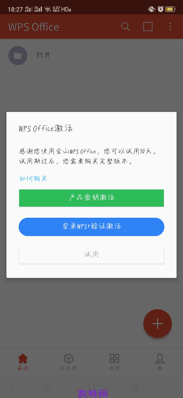 【办公相关】was会员破解版!永久激活码!永久可用!