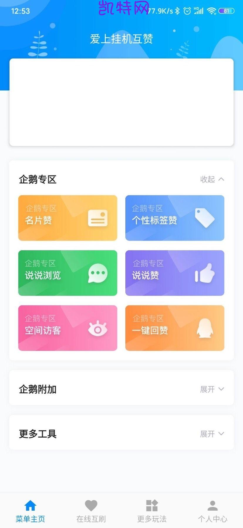 【分享】爱上挂机互赞8.9.1修复闪退修复卡页面问题等