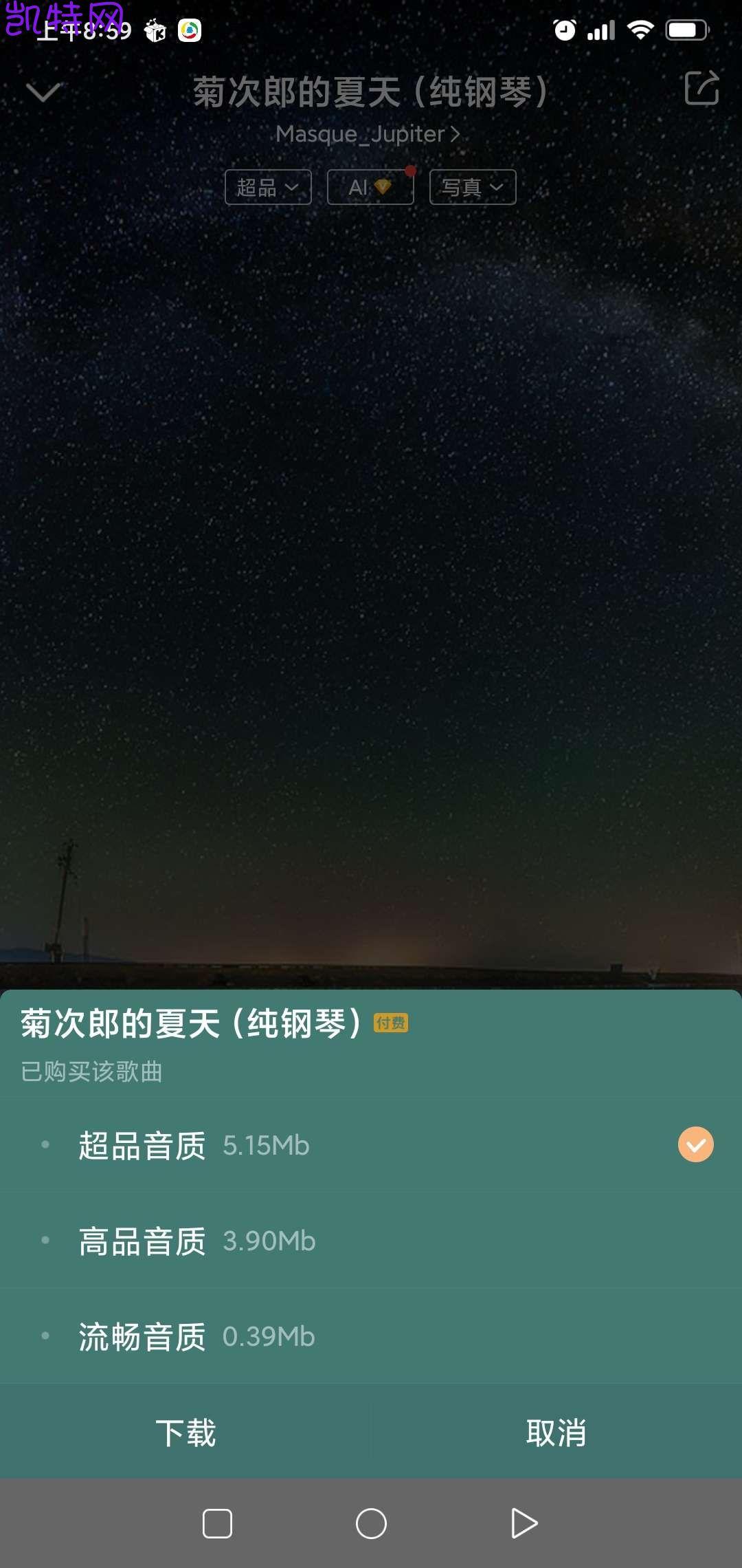 【分享】酷我音乐v9.3.14/破解会员/可下载无版权音乐/无损