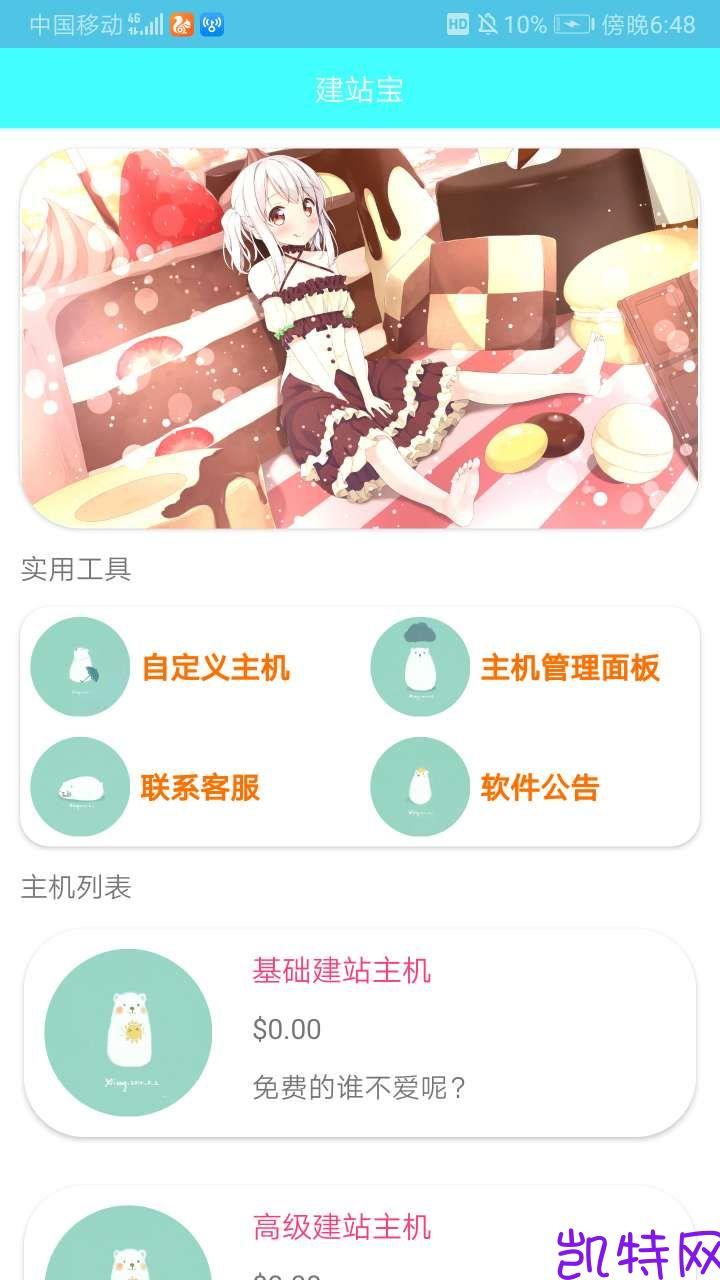【违规】建站宝1.1.0