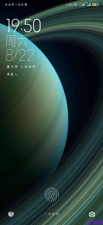 【分享】小米主题,超级壁纸土星环,震撼来袭!