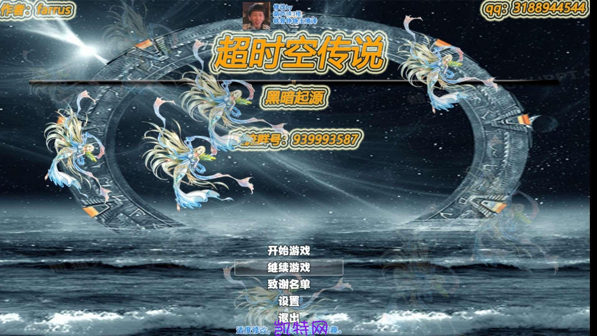 【原创】超时空传说:黑暗起源 v2.8