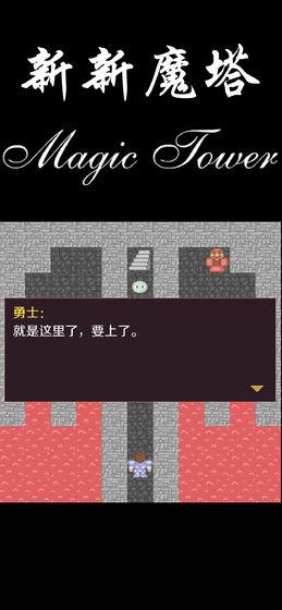 【原创】新新魔塔v1.0.7