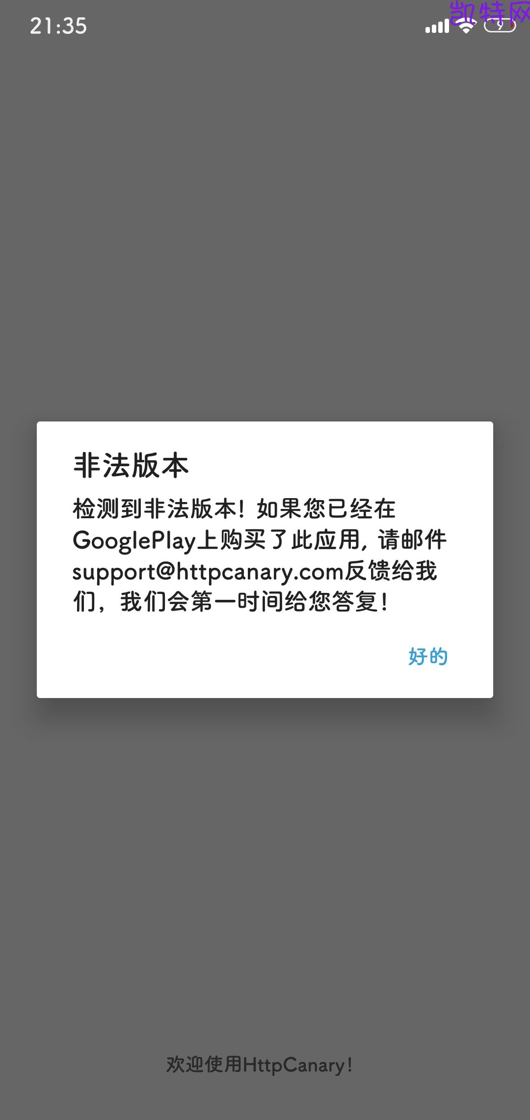 【技术分享】【凯特原创】小黄鸟去除谷歌验证和高级版本