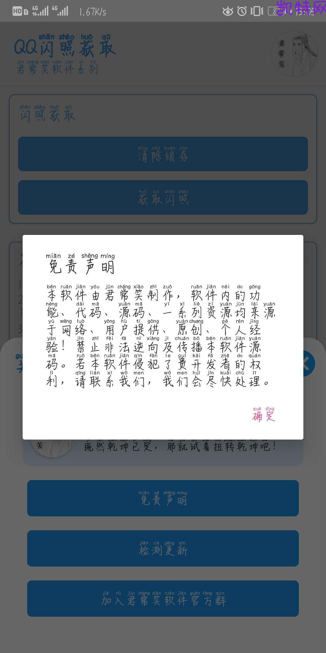 【资源分享】QQ闪照获取1.0