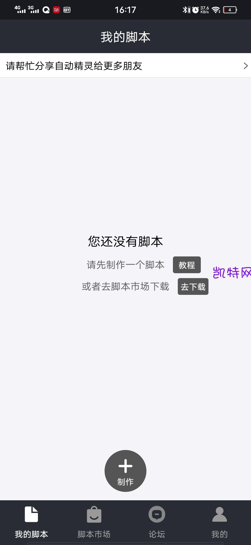 【考核】自动精灵v2.16.3