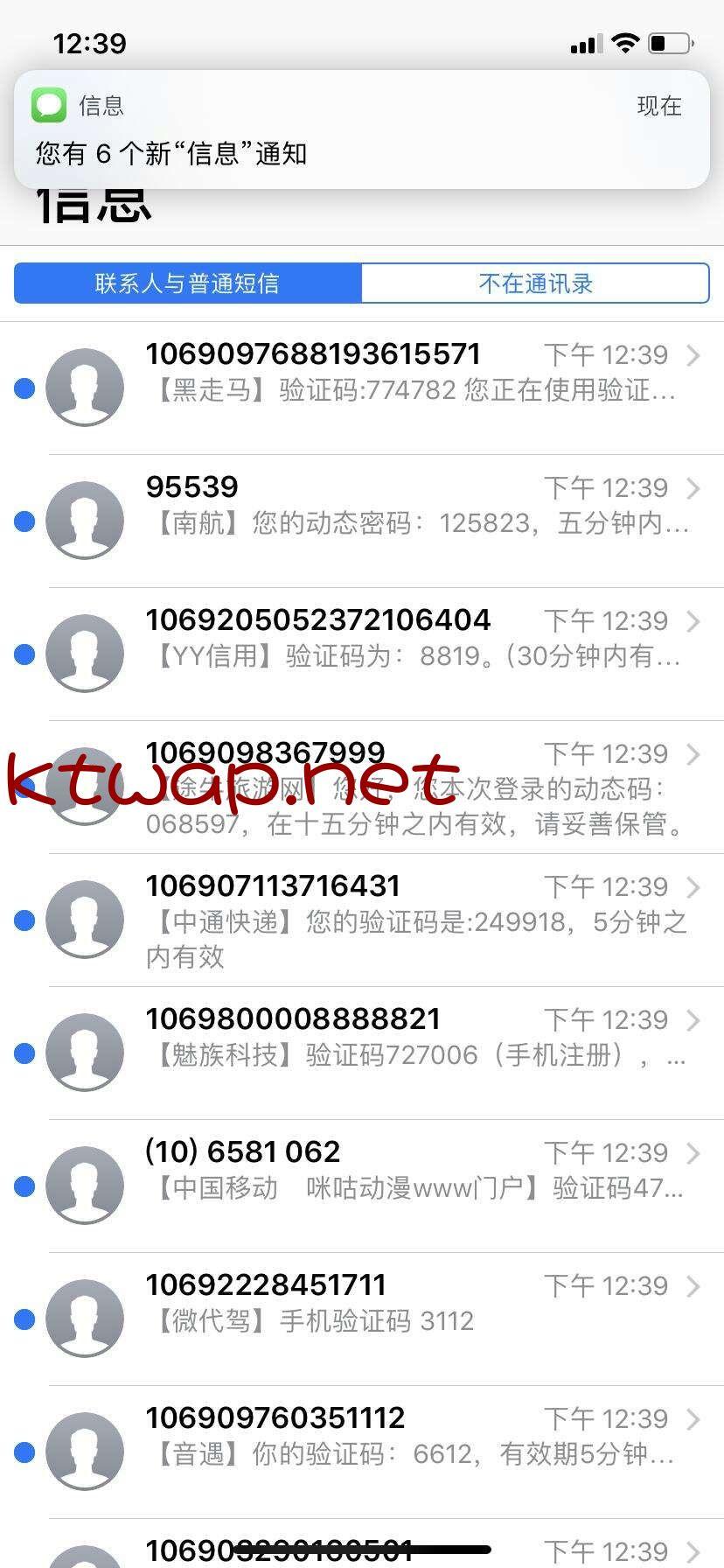 【分享】短信轰炸机 源码与使用  电话轰炸 同理